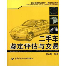 岗位培训教材职业技能培训教材:二手车鉴定评估与交易