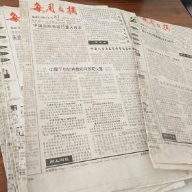 1999年 每周文摘【9月至12月份共30张】合售