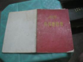中国地图册   货号8-7
