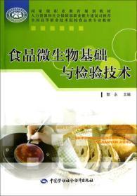 全国高等职业技术院校食品类专业教材:食品微生物基础与检验技术