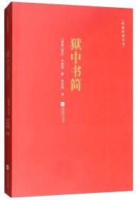 獄中書簡/紅色經典叢書