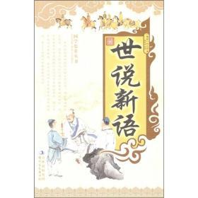 国学集萃丛书:世说新语