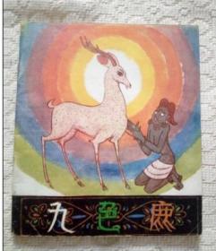 九色鹿 40开彩色连环画 1983年1版1印