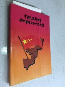 中国人民解放军西北军政大学分校史稿.