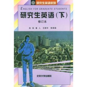 研究生英语(上下)(修订本)