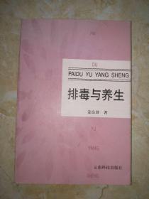 排毒与养生 云南科技出版社