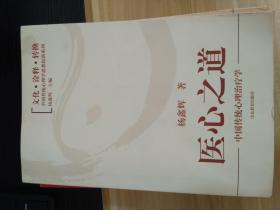 医心之道:中国传统心理治疗学   一版一印