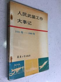 人民武装工作大事记(1921年-1988年).