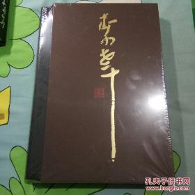 李老十全集-荷花卷(一卷)1卷