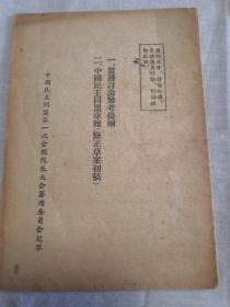 五十年代初:中国民主同盟会文件。