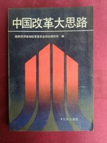 中国改革 1988大思路 国家经济 体制改革