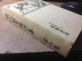 《时代狂言杰作集》第六卷,大正十五年版本,布面精装  品相好,值得收藏