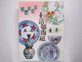 包邮/魅惑的清朝瓷器/魅惑的清朝陶瓷/2013年/263页/212点图版/其中有一些绘画的图版/22.5cm×29.5cm/京都国立博物馆