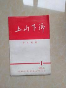 上山下乡学习材料(1972年7月 有毛主席语录)