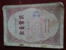 高级小学试用课本 :农业常识4      安徽省教育厅