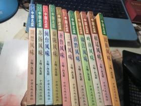 中国名菜;【11册】