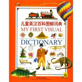 儿童英汉百科图解词典