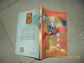 消失的地平线(85品大32开2000年1版2印15000册226页)42116