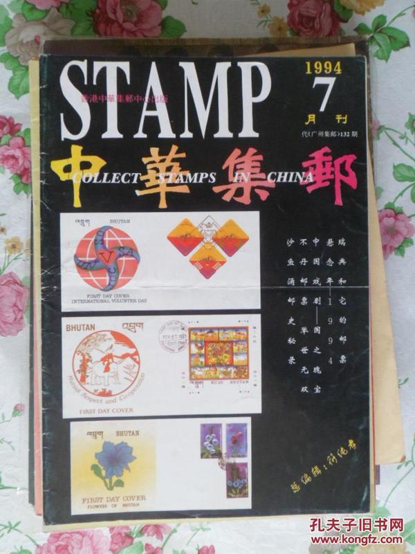 中华集邮1994.7