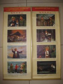 革命现代京剧 智取威虎山  条屏   存二  三  两幅  (长98厘米宽38厘米)