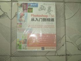 Photoshop  CS6从入门到精通(实例版)  未拆封  有光盘