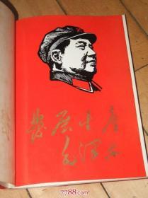 量具.刃具产品样本 (内有毛主席像,彪哥题词 塑料皮软精装16开本)1968年的,文革的