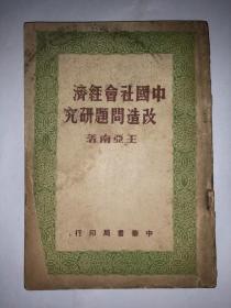中国社会经济改造问题研究