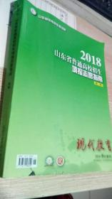 2018山东省普通高校招生填报志愿指南  本科 有现货