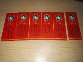 热烈庆祝甘肃省革命委员会成立书签 毛主席语录书签(6枚合售)【奕博轩私藏品】