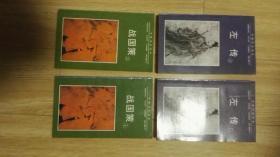 中国历史读本(左传12、战国策12、尚书、国语、史记123)合售