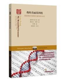 我的美丽基因组--探索我们和我们基因的未来(哲人石丛书)