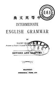 【复印件】中等英文典-1908年版-