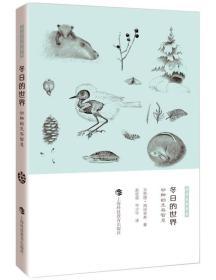 新书--悦读自然书系:冬日的世界--动物的生存智慧