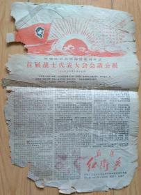 新疆红卫兵(1967年6月24日)第10期【新疆红卫兵革命造反司令部首届战士代表大会会议公报】