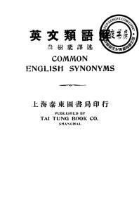 【复印件】英文类语解-1920年版-