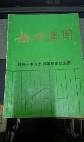桃李满园绍兴一中九十周年校庆纪念册(1897-1987)
