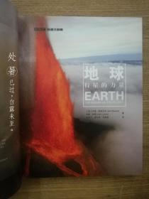 BBC科普三部曲--地球:行星的力量
