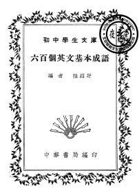 【复印件】六百个英文基本成语-1935年版--初中学生文库