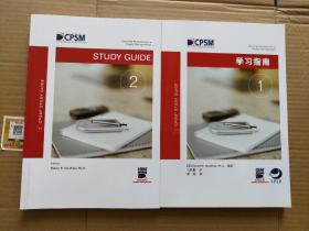 CPSM学习指南1.2