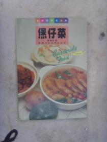 【1-1  煲仔菜——中英对照
