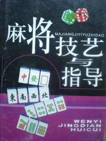 麻将技艺与指导(馆藏、大32开192页)