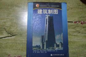 建筑制图(第五版)