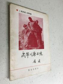 民革川康五魂 -《英烈颂》第四集.