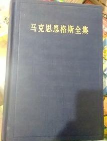 马克思恩格斯全集(第43卷)