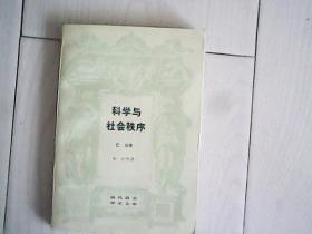 科学与社会秩序【现代西方学术文库】