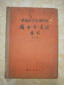 中国科学院 图书馆 图书分类法索引 第二版