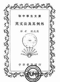 【复印件】英文法及其例外-1935年版--初中学生文库