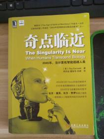 奇点临近:当计算机智能超越人类