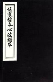 伤寒标本心法类萃(16开线装 全一函一册 木板刷印)