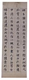 古写经 一字三礼经 法华经  室町时代(弘治二年)公元1489年 心妙笔 四行28×8cm 墨笔真迹